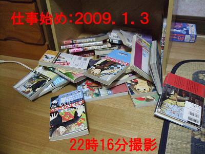 2009_01050003.jpg