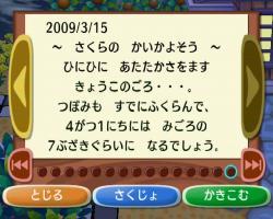 H210315-2_convert_20090316205358.jpg