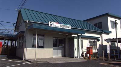 名鉄吉良吉田駅