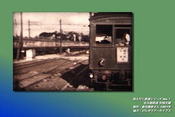 安城支線動画の一画面