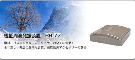 RR77.jpg