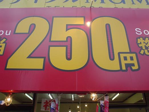 新小岩平和橋通り沿いの激安250円弁当001