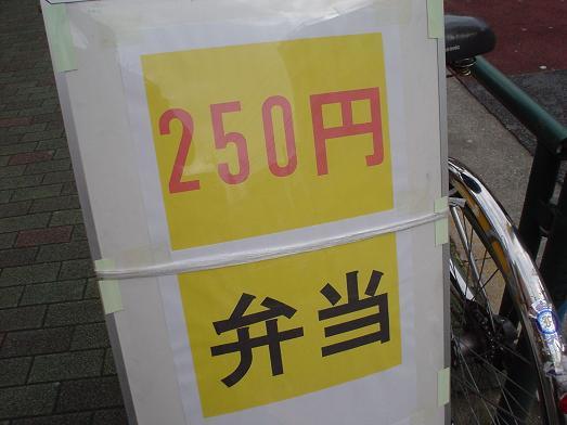 新小岩平和橋通り沿いの激安250円弁当002