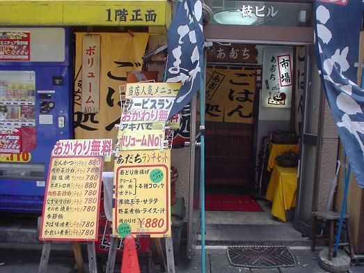 秋葉原ごはん処あだちランチセット003