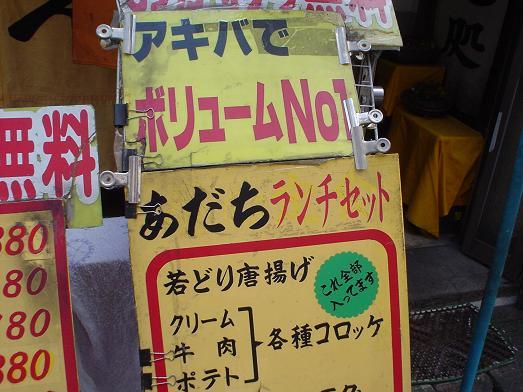秋葉原ごはん処あだちランチセット004