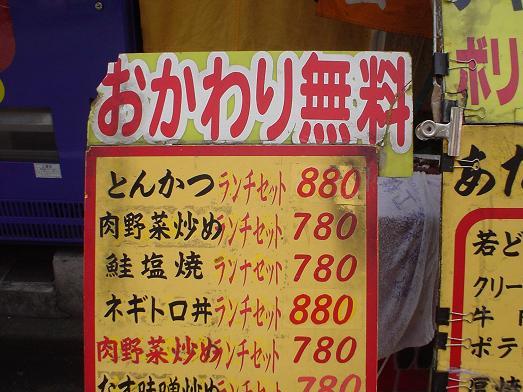 秋葉原ごはん処あだちランチセット005