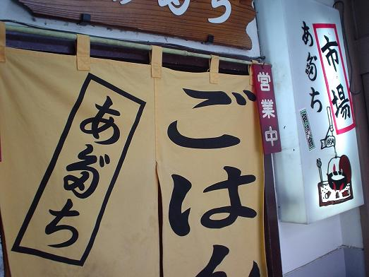 秋葉原ごはん処あだちランチセット006