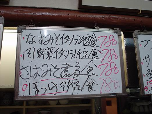 秋葉原ごはん処あだちランチセット007