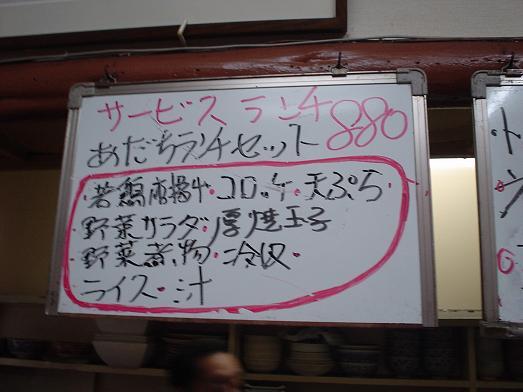 秋葉原ごはん処あだちランチセット010