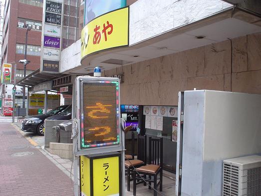 千葉のラーメンあや野菜ラーメン002