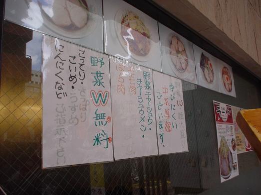 千葉のラーメンあや野菜ラーメン004