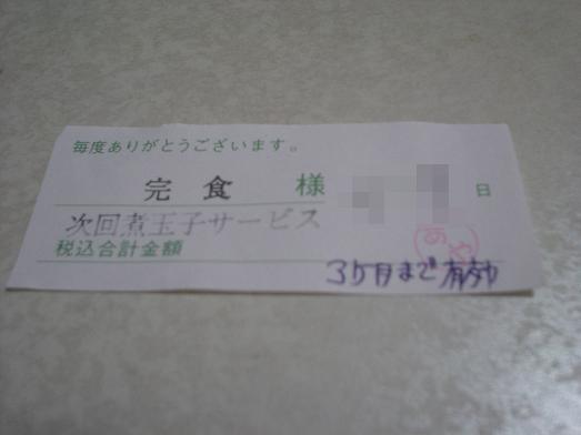 ラーメンあや野菜ダブル完食サービス券010