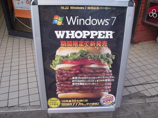 バーガーキングWindows7ワッパー001