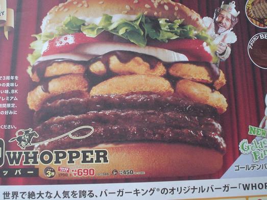 バーガーキング日本上陸3周年記念ロデオワッパー018