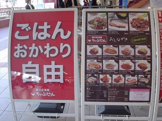駅の定食屋ちゃぶぜん津田沼店03