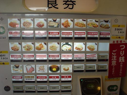 駅の定食屋ちゃぶぜん津田沼店07