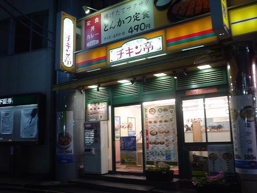 チキン亭津田沼南口店にてチキンカツ定食001