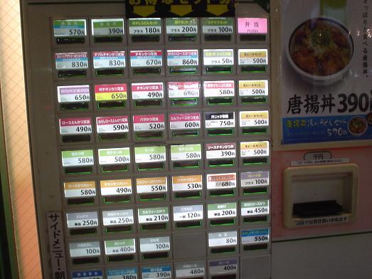チキン亭津田沼南口店にてチキンカツ定食002