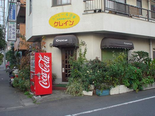 千葉県船橋市の大盛りデカ盛り食堂「クレイン/crain」01