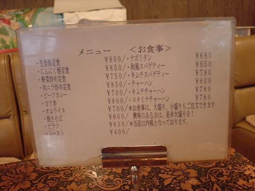 千葉県船橋市の大盛りデカ盛り食堂「クレイン/crain」02