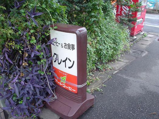 船橋グルメ情報喫茶クレインのハンバーグ定食015