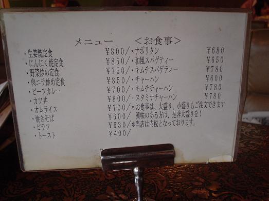 船橋グルメ情報喫茶クレインのハンバーグ定食018