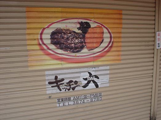新小岩のおいしい洋食屋キッチン大(DAI)005