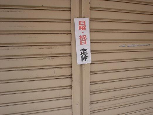 新小岩のおいしい洋食屋キッチン大(DAI)006