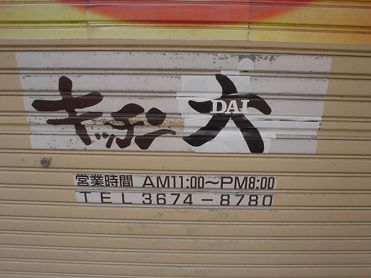 新小岩のおいしい洋食屋キッチン大(DAI)007