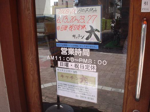 洋食屋キッチン大(DAI)のスタミナ丼ライス大盛り009