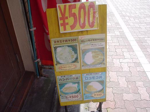 洋食屋キッチン大(DAI)のスタミナ丼ライス大盛り012
