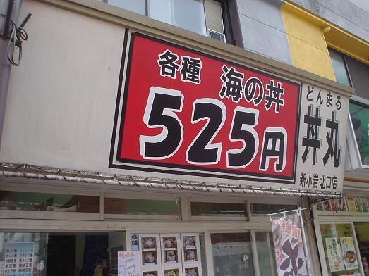 新小岩北口にある海鮮丼の店 丼丸(どんまる)003