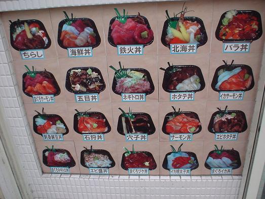 新小岩北口にある海鮮丼の店 丼丸(どんまる)004