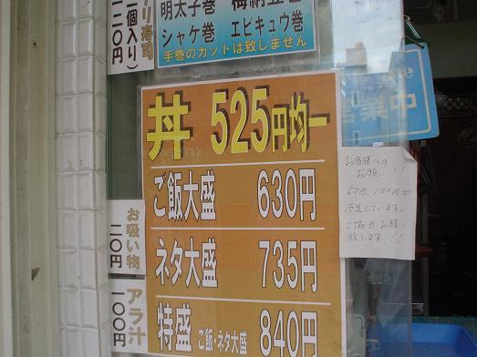新小岩北口にある海鮮丼の店 丼丸(どんまる)005