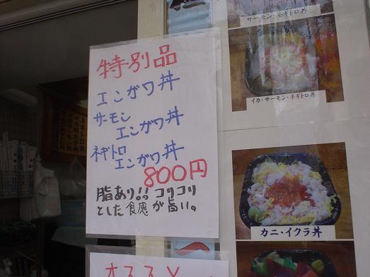 新小岩北口にある海鮮丼の店 丼丸(どんまる)006