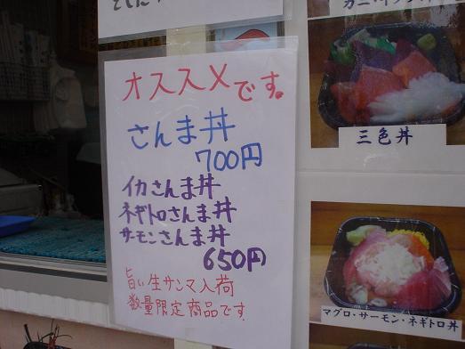 新小岩北口にある海鮮丼の店 丼丸(どんまる)007
