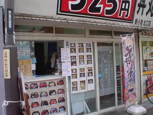 新小岩北口海鮮丼の丼丸(どんまる)008
