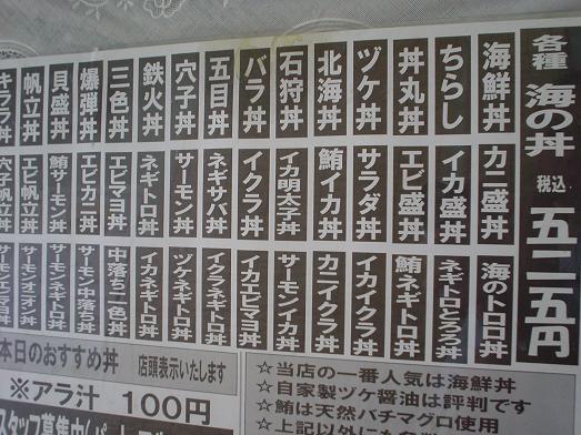 新小岩北口海鮮丼の丼丸(どんまる)009