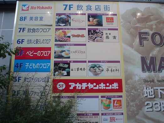 新京成電鉄新津田沼駅イトーヨーカドービル内のファミール002