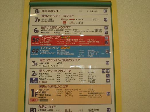 新京成電鉄新津田沼駅イトーヨーカドービル内のファミール004
