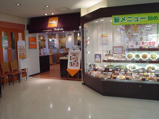 新京成電鉄新津田沼駅イトーヨーカドービル内のファミール005