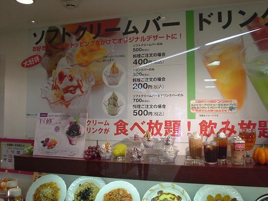 新津田沼駅イトーヨーカドービル内のファミールの食べ放題010