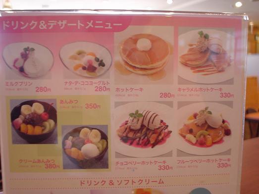 新津田沼のファミレスファミールの食べ放題ソフトクリーム011