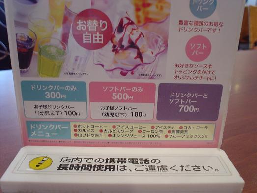 新津田沼のファミレスファミールの食べ放題ソフトクリーム012
