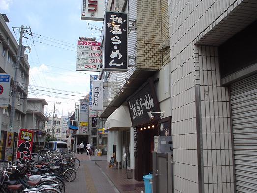 津田沼のらーめん店 我馬ラーメン002