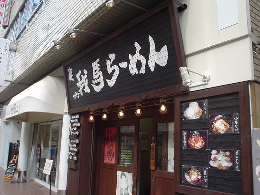 津田沼のらーめん店 我馬ラーメンで学生ラーメン005