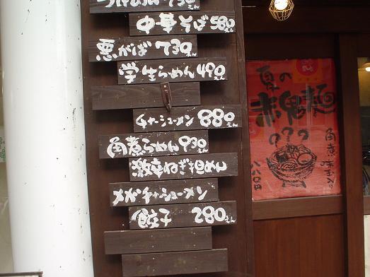 津田沼のらーめん店 我馬ラーメンで学生ラーメン006