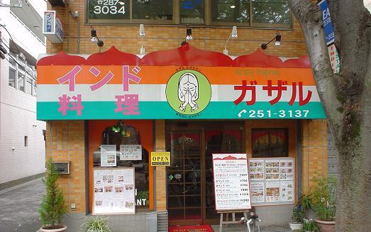 西千葉のインド料理店「ガザル(旧ガガル)」001
