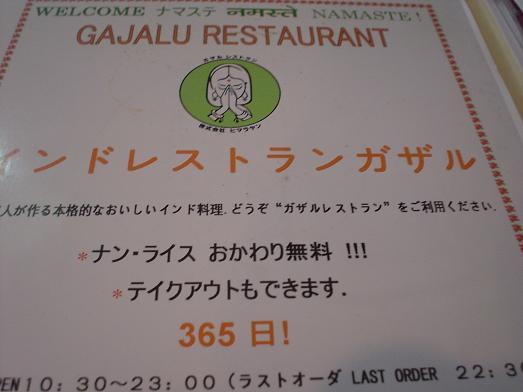 西千葉のインド料理店「ガザル(旧ガガル)」005