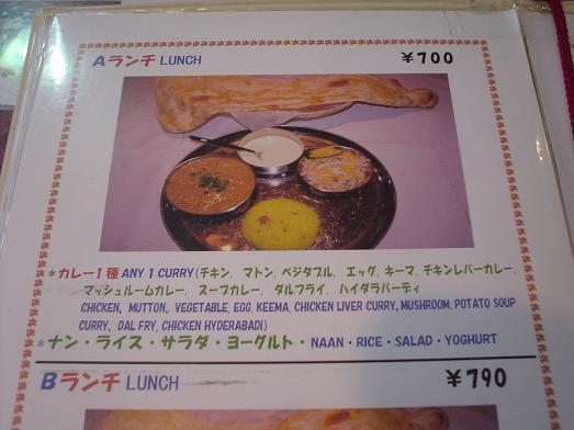 西千葉のインド料理店「ガザル(旧ガガル)」007